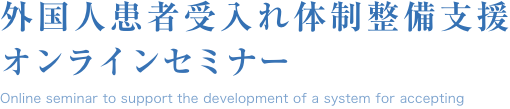 外国人医療 オンライン研修/セミナー Online Seminars on International Patient Service