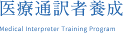 医療通訳者養成 Medical Interpreter Training Program