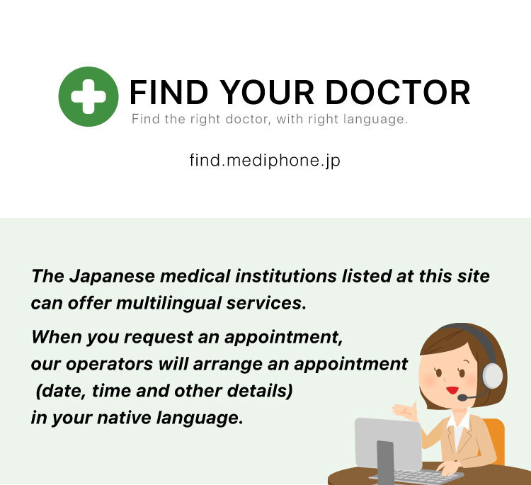 FIND YOUR DOCTOR - Find the right doctor, with right language - find.mediphone.jp